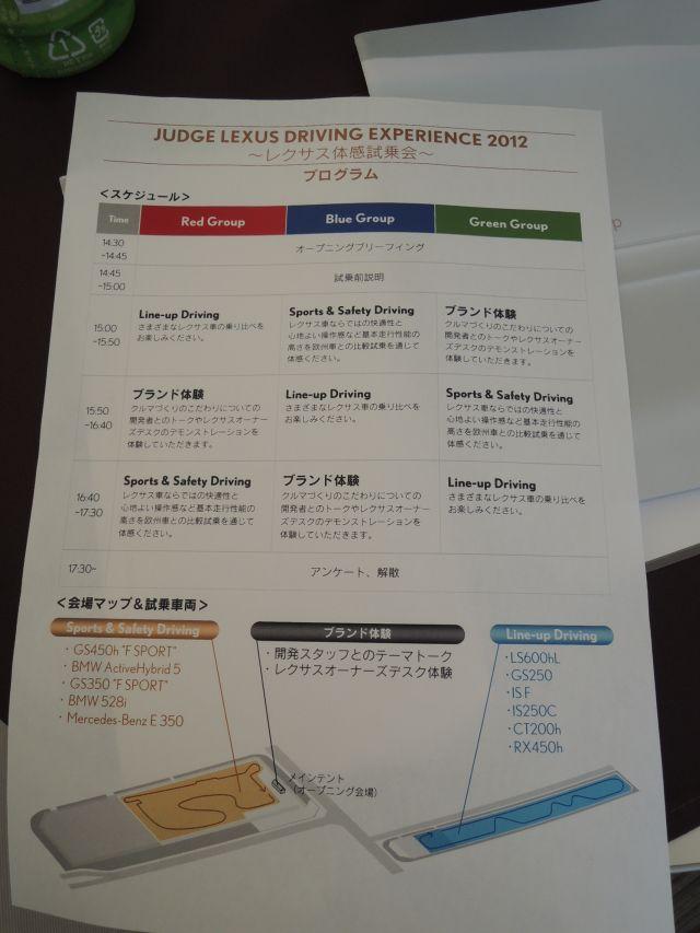 Lexusprogram